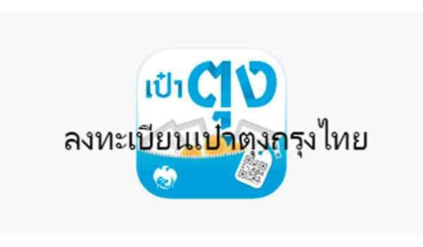 อยากลงทะเบียนเป๋าตุงกรุงไทยกับแอพกรุงไทย ดูรายละเอียดเป๋าตุงกรุงไทยวิธีใช้ สมัครออนไลน์กับธนาคารกรุงไทยโดยตรง 2564