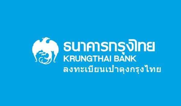 ลงทะเบียนเป๋าตุงกรุงไทยผ่านแอพกรุงไทย และสอนเป๋าตุงกรุงไทยวิธีใช้กับธนาคารกรุงไทยง่ายๆ ไม่ถึง 10 นาที!