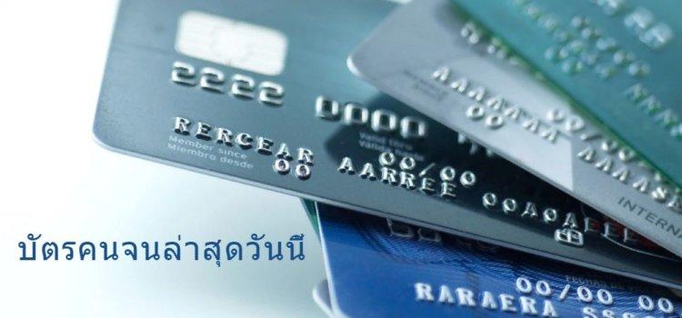 สมัครบัตรคนจนล่าสุดวันนี้พร้อมเช็คข่าวแจกเงินคนจนล่าสุดอนุมัติง่ายมาก