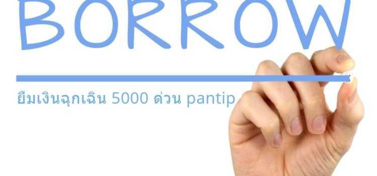 บริการยืมเงินฉุกเฉิน 5000 ด่วน Pantip แก่ผู้เดือดร้อนเรื่องเงินปี 2021